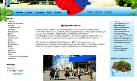 Сайт ФКУ «Санаторий-профилакторий «Космонавт»
