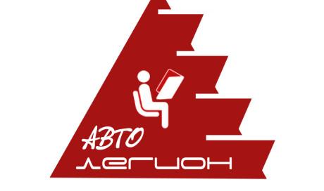 Логотип АвтоЛегион