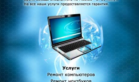 Плакат компьютерный сервис