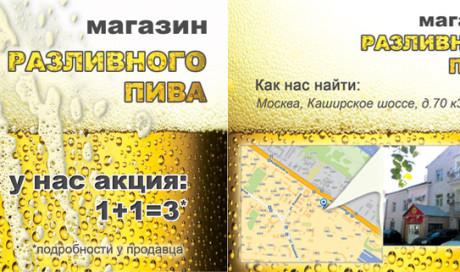Листовка пиво