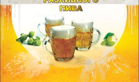 Баннер настенный пиво