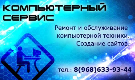 Визитка комп. сервис