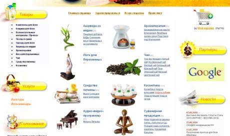 Сайт Yoga Planet