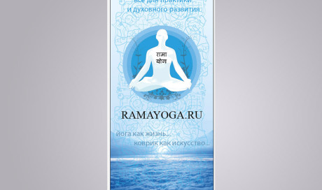 Плакат-растяжка Ramayoga