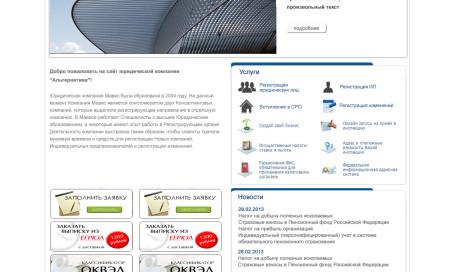 Сайт компании Альтернатива
