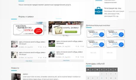 Сайт «под ключ» ver.2