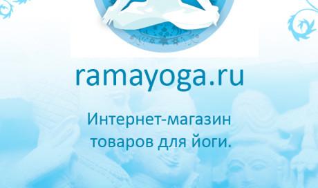 Буклет Ramayoga