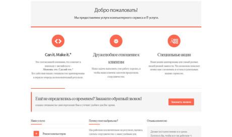 Сайт «под ключ» CanCat
