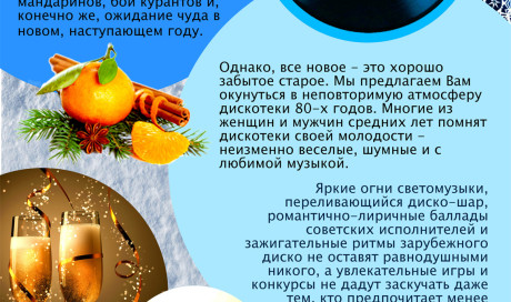 Плакат-приглашение