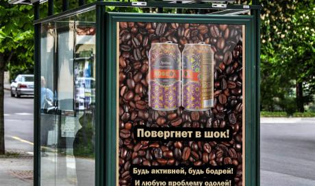 Наружная реклама напитка КофеОК