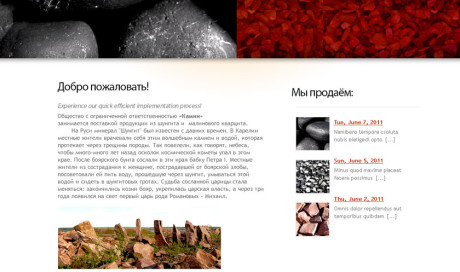 Сайт «под ключ» ООО «Камни»