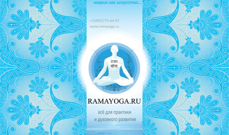 Плакат Ramayoga