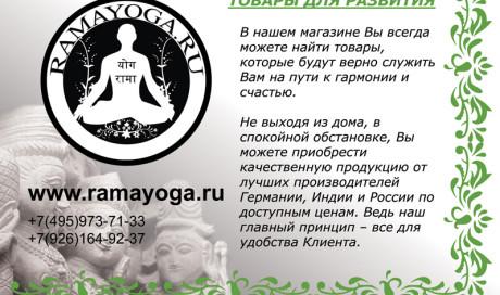 Листовка RamaYoga