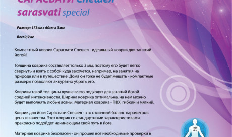 Обертка для коврика Sarasvati special
