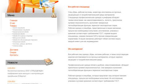 Сайт магазина спецодежды