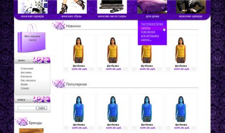 Сайт Vip-Vogue.ru (версия 2)