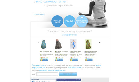 Landing page rama
